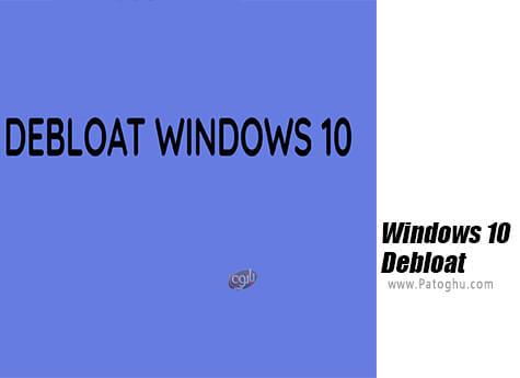 دانلود Windows 10 Debloat برای ویندوز