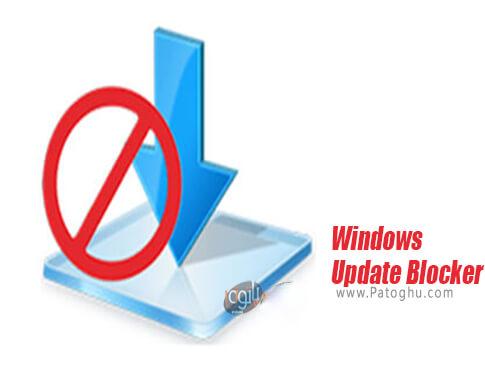 دانلود Windows Update Blocker برای ویندوز