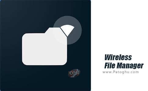 دانلود Wireless File Manager برای اندروید