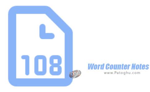 دانلود Word Counter Notes برای اندروید