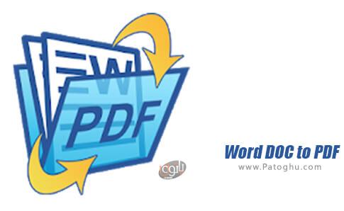 دانلود Word DOC to PDF برای اندروید