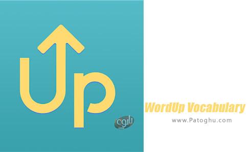 دانلود WordUp Vocabulary برای اندروید