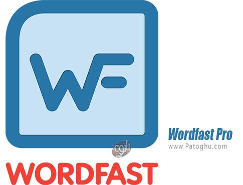 دانلود Wordfast Pro برای ویندوز