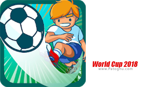 دانلود World Cup 2018 برای اندروید