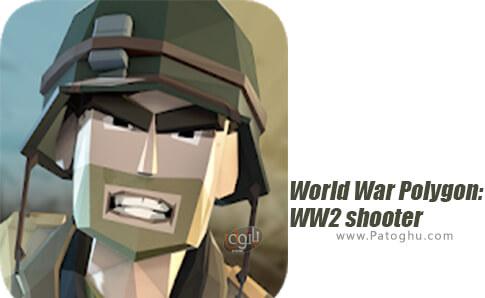 دانلود World War Polygon برای اندروید