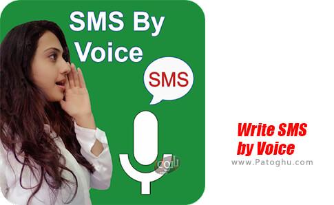 دانلود Write SMS by Voice برای اندروید