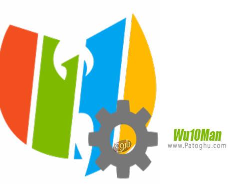 دانلود Wu10Man برای ویندوز