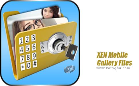 دانلود XEN Mobile Gallery Files برای اندروید