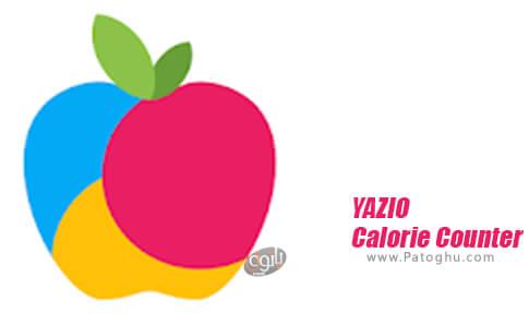 دانلود YAZIO Calorie Counter برای اندروید