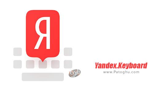 دانلود Yandex Keyboard برای اندروید