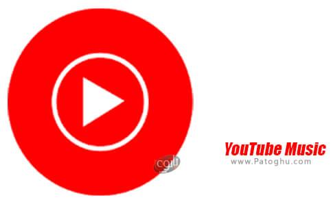 دانلود YouTube Music برای اندروید