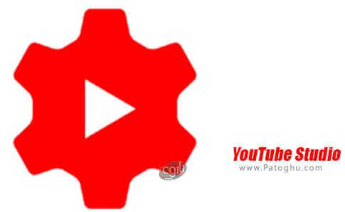 دانلود YouTube Studio برای اندروید