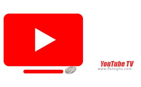 دانلود YouTube TV برای اندروید