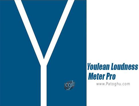 دانلود Youlean Loudness Meter Pro برای ویندوز