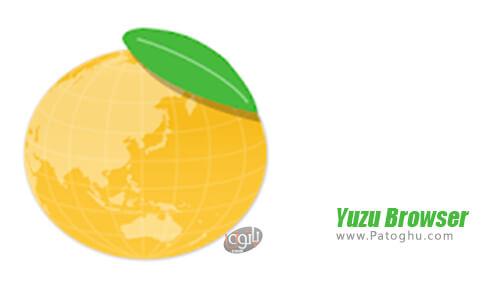 دانلود Yuzu Browser برای اندروید