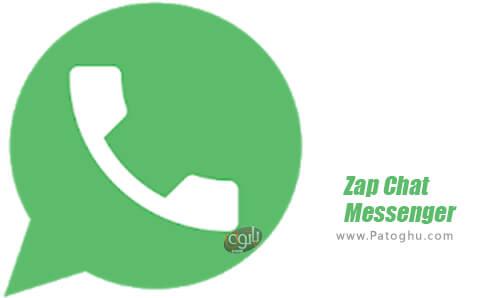 دانلود zap chat messenger برای اندروید