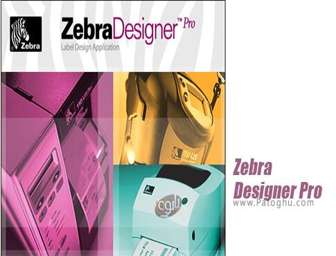 دانلود ZebraDesigner Pro برای ویندوز
