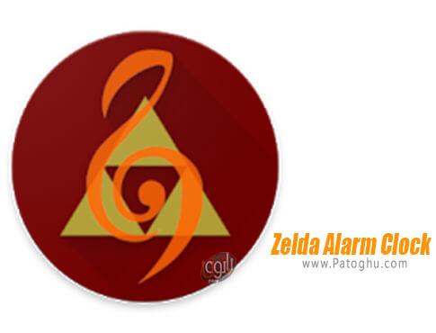 دانلود Zelda Alarm Clock برای اندروید