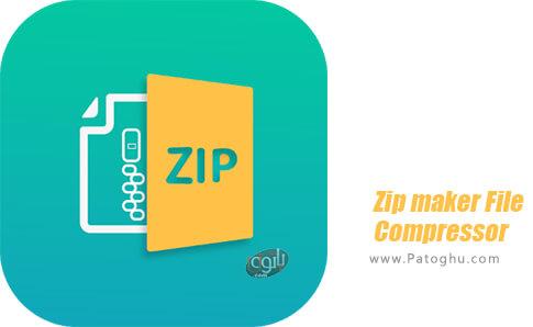 دانلود Zip maker File Compressor برای اندروید