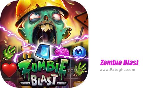 دانلود Zombie Blast برای اندروید