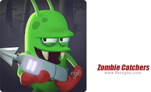 دانلود zombie catchers برای اندروید