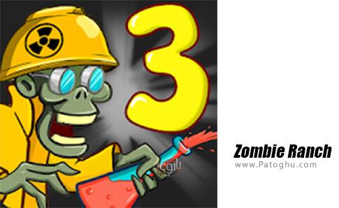 دانلود Zombie Ranch برای اندروید
