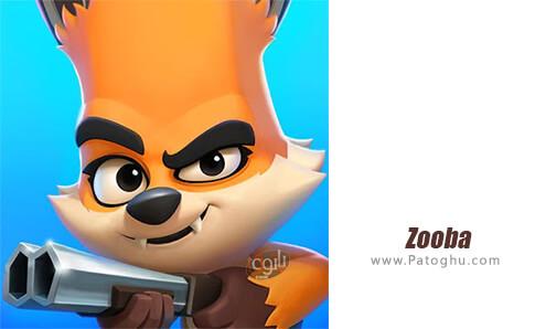 دانلود Zooba برای اندروید