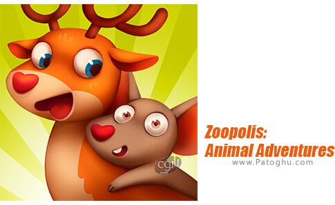 دانلود Zoopolis: Animal Adventures برای اندروید