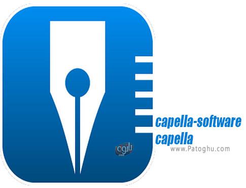 دانلود capella software capella برای ویندوز