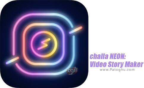 دانلود challa NEON برای اندروید