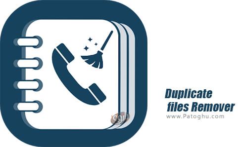 دانلود Duplicate Contacts & Duplicate files Remover برای اندروید