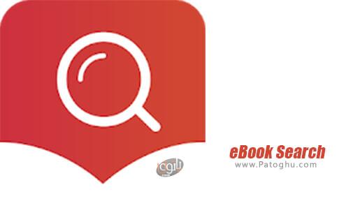 دانلود eBook Search برای اندروید