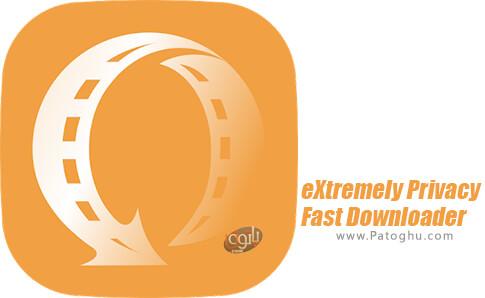 دانلود eXtremely Privacy Fast Downloader برای اندروید
