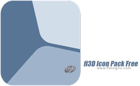 دانلود fl3D Icon Pack Free برای اندروید