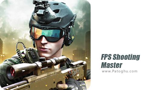 دانلود FPS Shooting Master برای اندروید