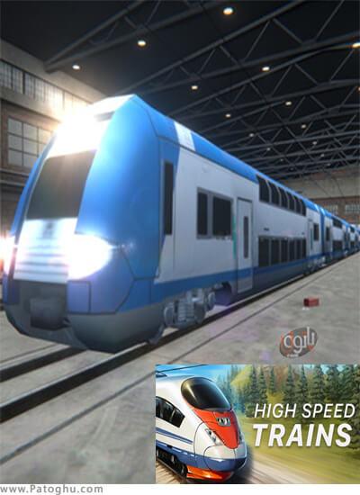 دانلود high speed train برای ویندوز