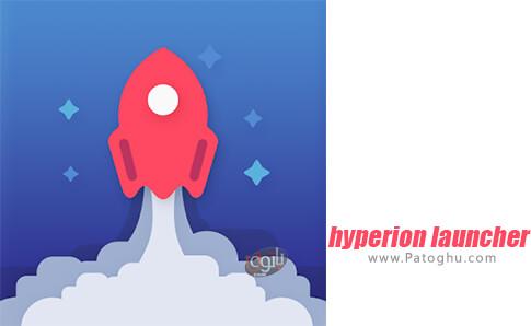دانلود hyperion launcher برای اندروید