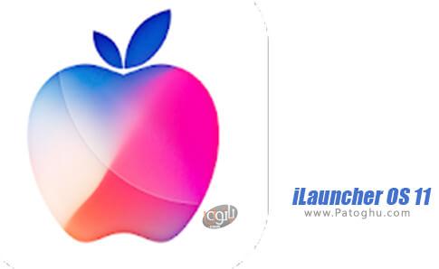 دانلود iLauncher OS 11 برای اندروید
