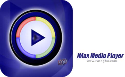 دانلود iMax Media Player برای اندروید