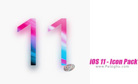 دانلود iOS 11 Icon Pack برای اندروید