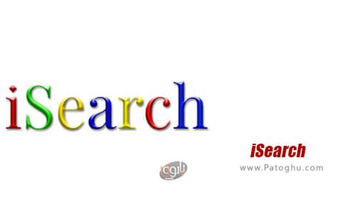 دانلود iSearch برای اندروید