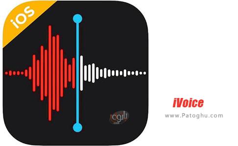 دانلود iVoice برای اندروید