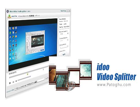 دانلود idoo Video Splitter برای ویندوز