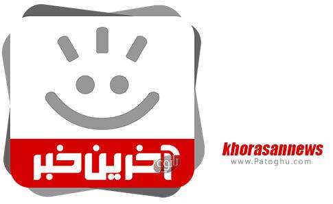 دانلود khorasannews برای اندروید