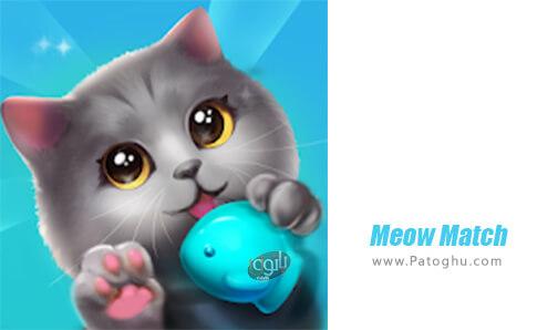 دانلود Meow Match برای اندروید