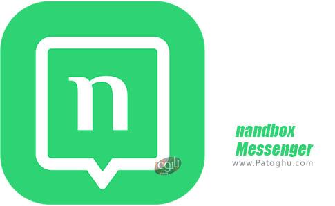 دانلود nandbox Messenger برای اندروید