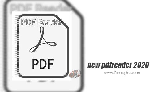 دانلود new pdfreader 2020 برای اندروید