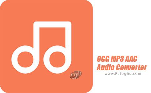 دانلود OGG MP3 AAC Audio Converter برای اندروید