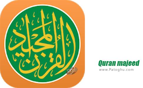 دانلود Quran majeed برای اندروید