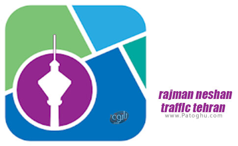 دانلود rajman neshan traffic tehran برای ویندوز